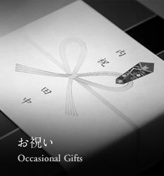 お祝い Celebratory Gifts