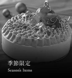 季節限定 Seasonal
