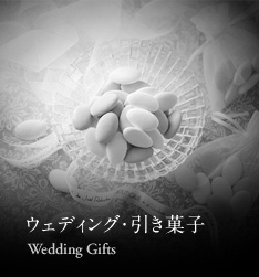 ウェディング・引き菓子 Wedding Gifts