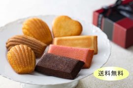 【送料込みの特別価格!】ご自宅でお愉しみセット~焼菓子12個入~
